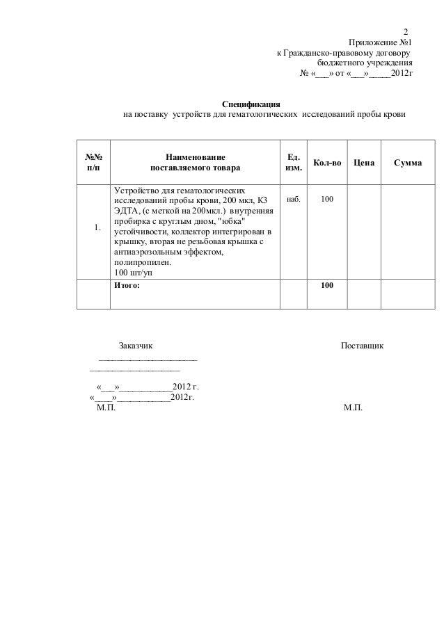 заявка спецификация образец - фото 3