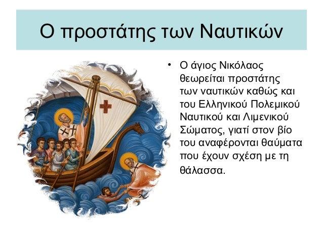 Αποτέλεσμα εικόνας για Άγιος Νικόλαος προστάτης των ναυτικών
