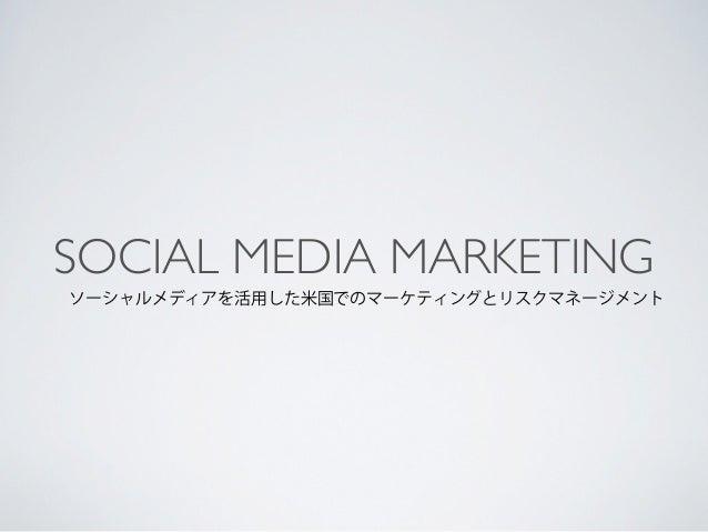 SOCIAL MEDIA MARKETINGソーシャルメディアを活用した米国でのマーケティングとリスクマネージメント