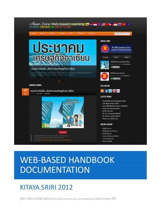 WEB-BASED HANDBOOKDOCUMENTATIONKITAYA SRIRI 2012คูมือการใช้ งานเว็บไซต์ ASEAN Zone (http://www.krupu.com/aseanzone) โดยนาง...