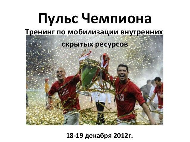 Пульс ЧемпионаТренинг по мобилизации внутренних         скрытых ресурсов         18-19 декабря 2012г.