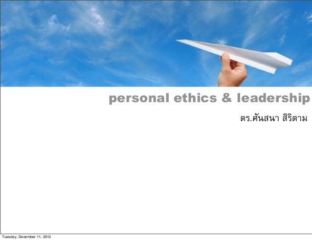 personal ethics & leadership                                                ดร.ศันสนา สิริตามTuesday, December 11, 2012