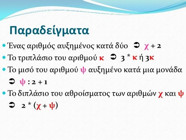 Παραδείγματα Ένασ αριθμόσ αυξημένοσ κατά δύο  χ + 2 Το τριπλάςιο του αριθμού κ  3 * κ ή 3κ Το μιςό του αριθμού ψ αυξη...