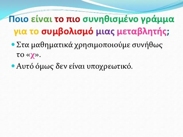 Ποιο είναι το πιο ςυνθκιςμζνο γράμμα για το ςυμβολιςμό μιασ μεταβλθτισ; Στα μαθηματικά χρηςιμοποιούμε ςυνήθωσ  το «χ». Α...