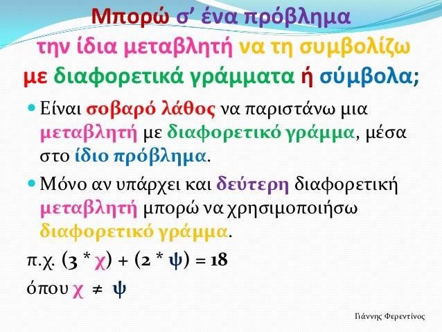 Μπορώ ς' ζνα πρόβλθμα τθν ίδια μεταβλθτι να τθ ςυμβολίηωμε διαφορετικά γράμματα ι ςφμβολα; Είναι ςοβαρό λϊθοσ να παριςτάν...