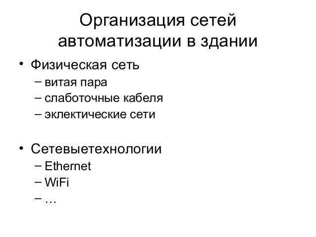 Логический сетевой протокол•