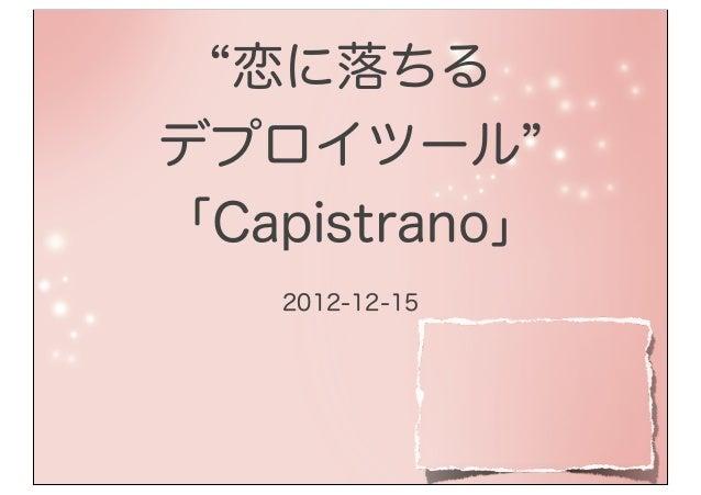 恋に落ちるデプロイツール「Capistrano」   2012-12-15