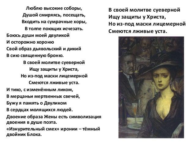Стих блока александр