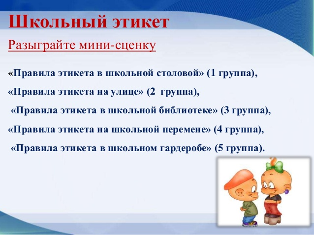 мини сценки о школе: