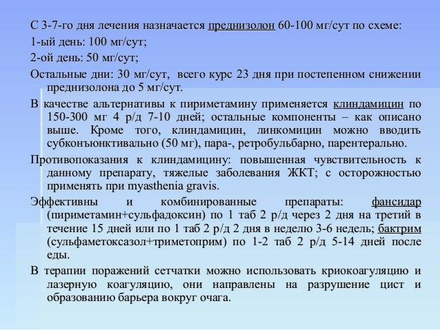 преднизолон 60-100 мг/сут