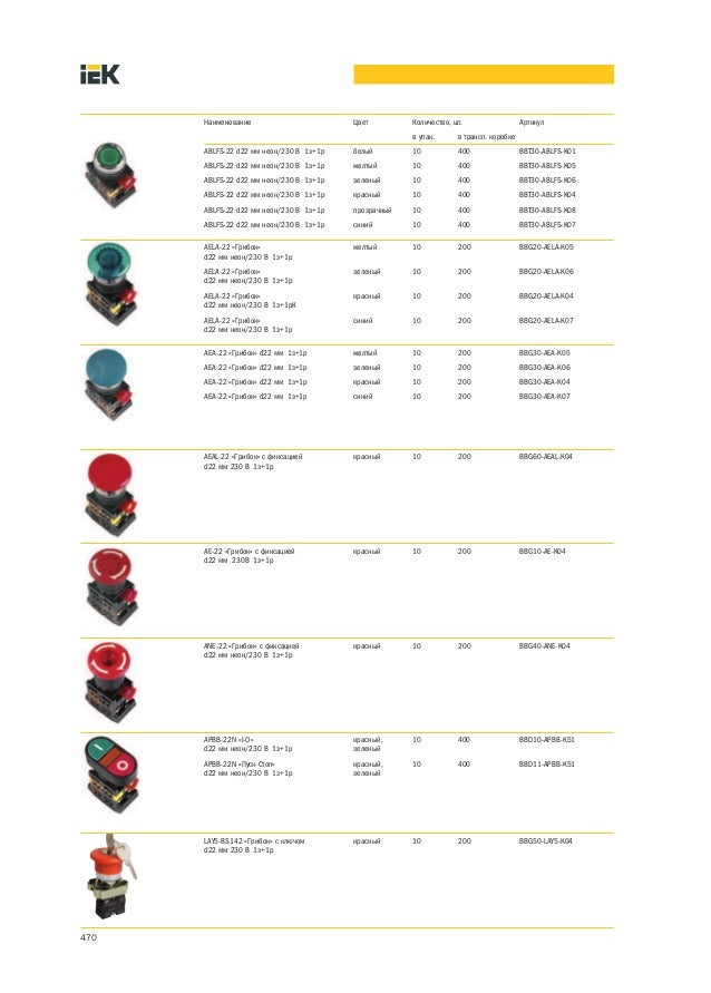Кнопка ablfs-22 схема