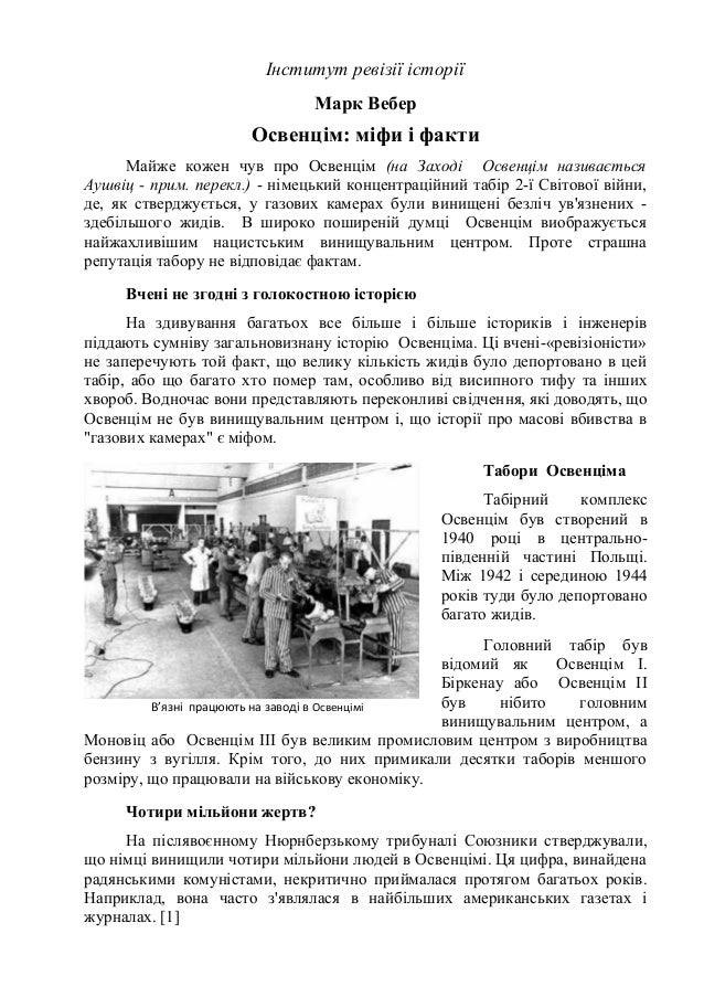 Інститут ревізії історії                               Марк Вебер                      Освенцім: міфи і факти      Майже к...