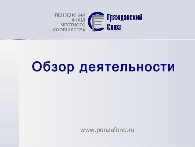 Обзор деятельности      www.penzafond.ru