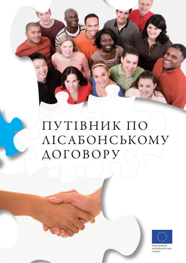 Пу тівник поЛісаб онськомудо го в о р у            Представництво            Європейського Союзу            в Україні