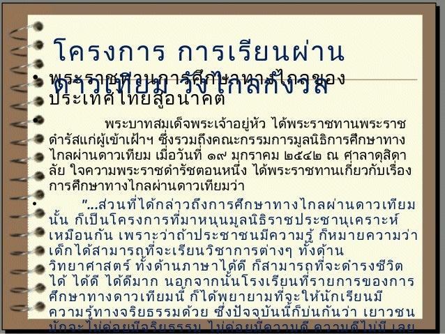 โครงการ การเรีย นผ่า น•    ดาวเทีย ม่อ นาคต                วัง ไกลกัง วล    พระราชทานการศึก ษาทางไกลของ    ประเทศไทยสู• ...