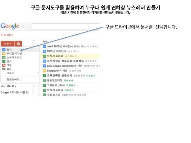 초간단 구글문서도구의 문서를 이용하여 연하장 뉴스레터 만들기