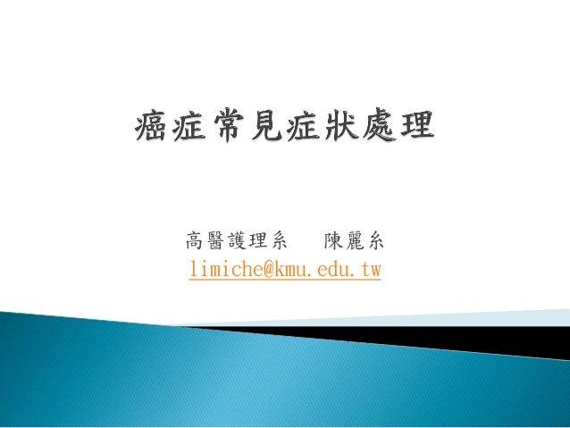 高醫護理系 陳麗糸limiche@kmu.edu.tw