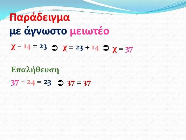 Παράδειγμαμε άγνωςτο μειωτζοχ – 14 = 23  χ = 23 + 14  χ = 37Επαλήθευςη37 – 24 = 23  37 = 37