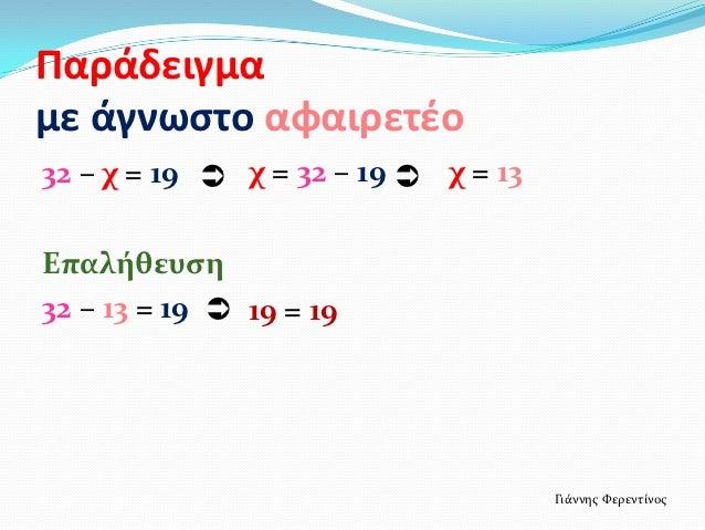 Παράδειγμαμε άγνωςτο αφαιρετζο32 – χ = 19  χ = 32 – 19  χ = 13Επαλήθευςη32 – 13 = 19  19 = 19                          ...