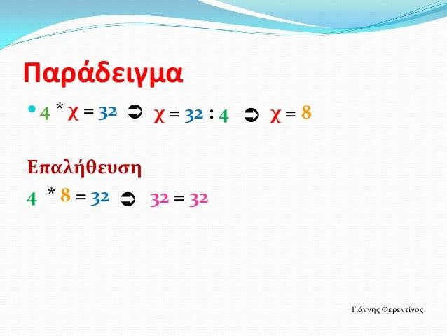 Παράδειγμα 4 * χ = 32  χ = 32 : 4  χ = 8Επαλήθευςη4 * 8 = 32  32 = 32                                    Γιϊννησ Φερεν...
