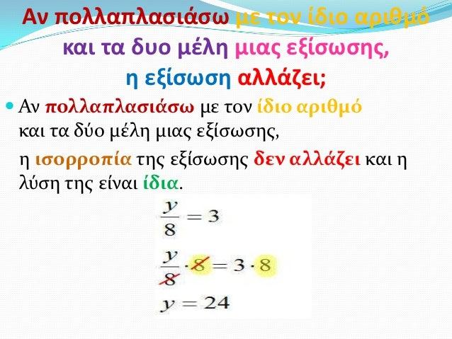 Αν πολλαπλαςιάςω με τον ίδιο αρικμό     και τα δυο μζλθ μιασ εξίςωςθσ,           θ εξίςωςθ αλλάηει; Αν πολλαπλαςιάςω με τ...