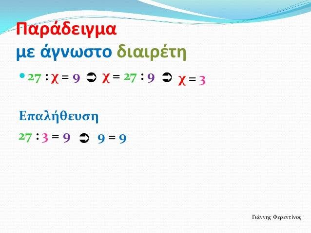 Παράδειγμαμε άγνωςτο διαιρζτθ 27 : χ = 9  χ = 27 : 9  χ = 3Επαλήθευςη27 : 3 = 9  9 = 9                                ...