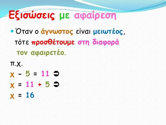 Εληζώζεηξ με αθαίνεζε Όηαν ο άγκωζημξ είναι μεηωηέμξ, ηόηε πνμζζέημομε ζηε δηαθμνά  ημκ αθαηνεηέμ.π.τ.π - 5 = 11 π = 11 ...