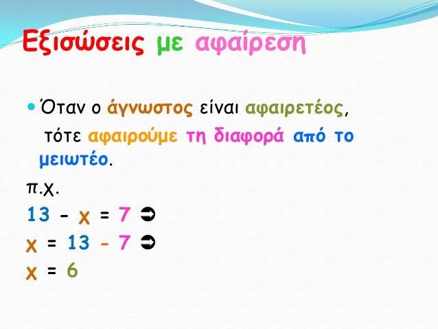Εληζώζεηξ με αθαίνεζε Όηαν ο άγκωζημξ είναι αθαηνεηέμξ,  ηόηε αθαηνμύμε ηε δηαθμνά από ημ μεηωηέμ.π.τ.13 - π = 7 π = 13 ...