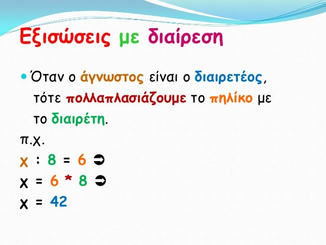 Εληζώζεηξ με δηαίνεζε Όηαν ο άγκωζημξ είναι ο δηαηνεηέμξ,  ηόηε πμιιαπιαζηάδμομε ηο πειίθμ με  ηο δηαηνέηε.π.τ.π : 8 = 6 ...