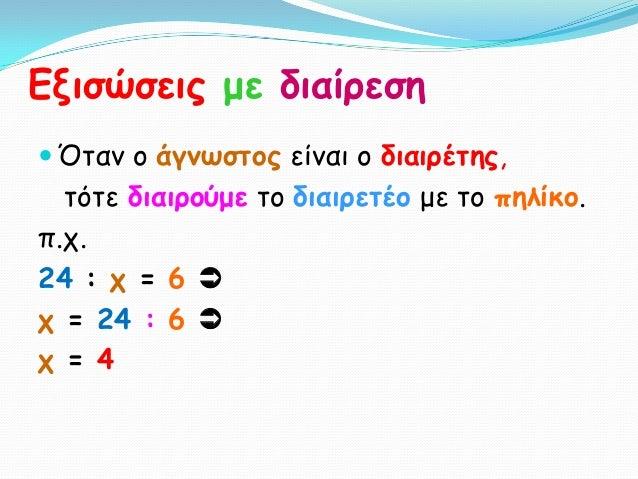 Εληζώζεηξ με δηαίνεζε Όηαν ο άγκωζημξ είναι ο δηαηνέηεξ,  ηόηε δηαηνμύμε ηο δηαηνεηέμ με ηο πειίθμ.π.τ.24 : π = 6 π = 24...