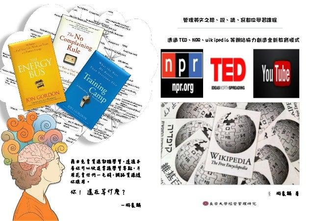 管理英文之聽、說、讀、寫數位學習課程                 透過 TED、NPR、wikipedia 等網站協力創造全新教育模式藉由免費資源動腦學習,透過本書你可以快速掌握學習要點,不用花費任何一毛錢,網路資源隨你採用。你! 還在等什...