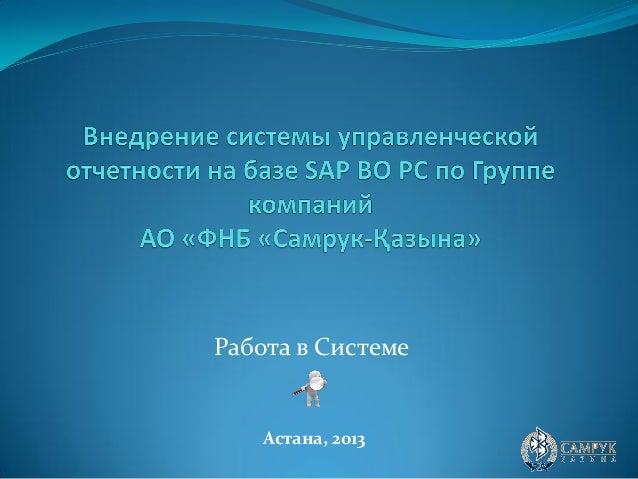 Работа в Системе   Астана, 2013