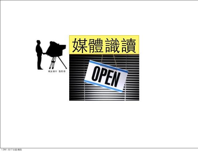 媒體識讀               礁溪國中 詹⻘青蓉13年1月17⽇日星期四