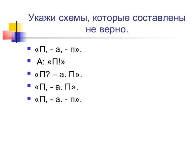 А: «П!» «П? – а. П».