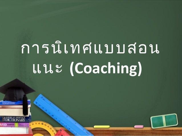 การนิเ ทศแบบสอน แนะ (Coaching)