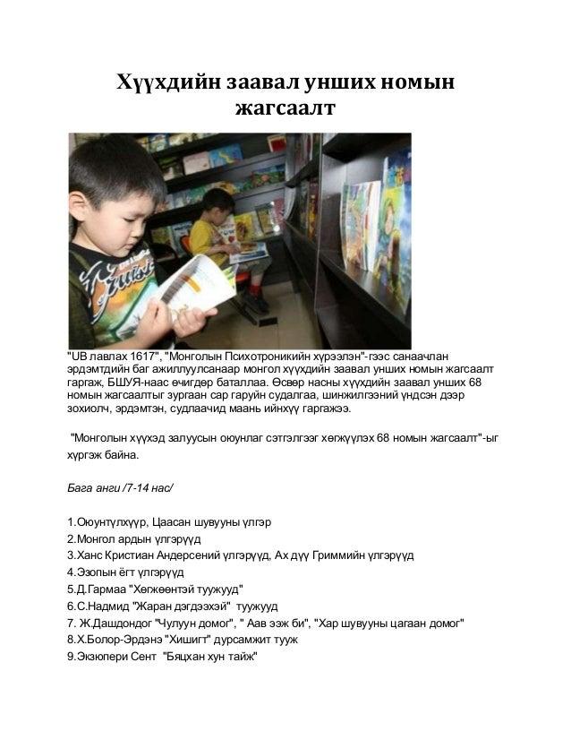 """Хүүхдийн заавал унших номын                   жагсаалт""""UB лавлах 1617"""", """"Монголын Психотроникийн хүрээлэн""""-гээс санаачланэ..."""
