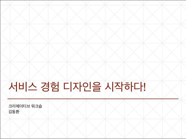 김동환 서비스경험디자인 워크숍