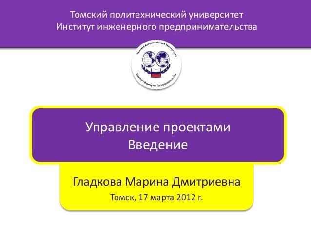 Томский политехнический университетИнститут инженерного предпринимательства     Управление проектами           Введение   ...