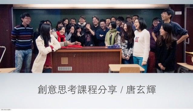 2013創創學程課程分享