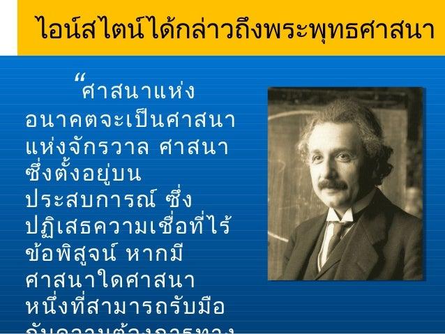 """ไอน์สไตน์ได้กล่าวถึงพระพุทธศาสนา    """"ศาสนาแห่งอนาคตจะเป็น ศาสนาแห่ง จัก รวาล ศาสนาซึ่ง ตั้ง อยูบ น             ่ประสบการณ์..."""