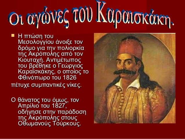  Η πτώση του  Μεσολογγίου άνοιξε τον  δρόμο για την πολιορκία  της Ακρόπολης από τον  Κιουταχή. Αντιμέτωπος  του βρέθηκε ...