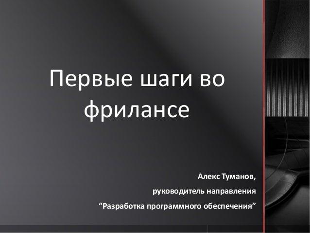 """Первые шаги во  фрилансе                          Алекс Туманов,               руководитель направления   """"Разработка прог..."""