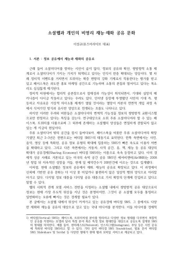 소셜웹과 개인의 비영리 재능·재화 공유 문화