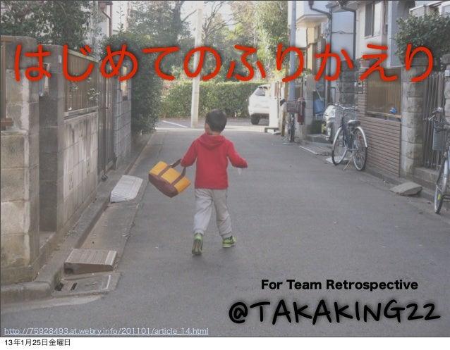 はじめてのふりかえり                                                        For Team Retrospectivehttp://75928493.at.webry.info/2011...