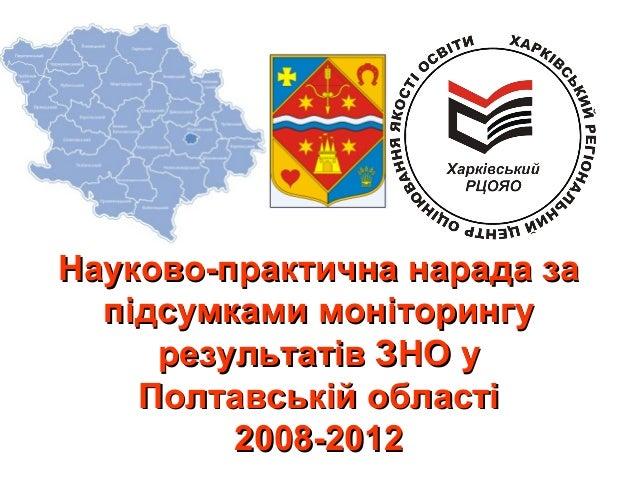 Науково-практична нарада за  підсумками моніторингу     результатів ЗНО у    Полтавській області         2008-2012