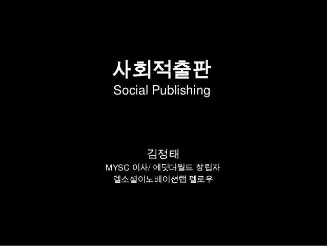 사회적출판(Social Publishing)을 시작하며