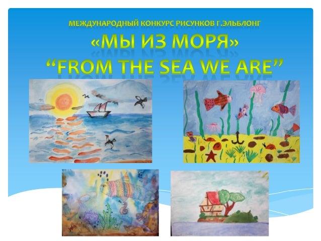 Мы из моря
