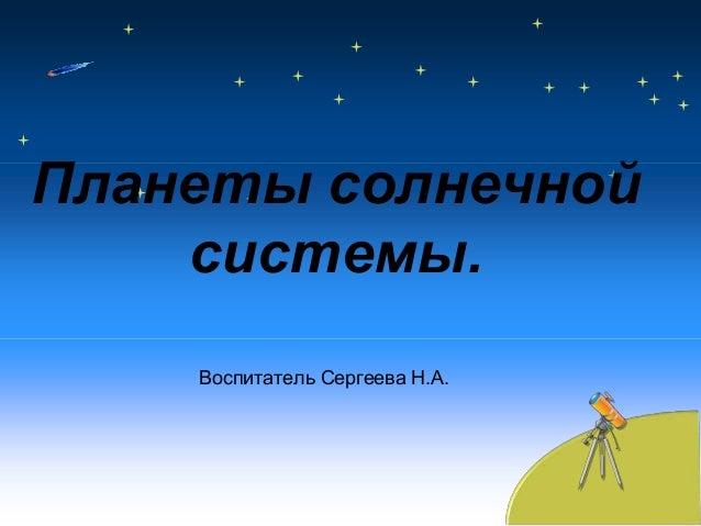 Презентация космос