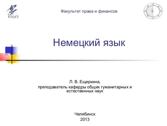 Факультет права и финансов      Немецкий язык              Л. В. Ещеркина,преподаватель кафедры общих гуманитарных и      ...