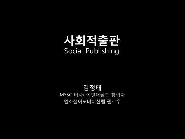 [사회적기업가포럼]사회혁신컨설팅기업 MYSC 김정태 이사 - 사회적출판(social publishing)